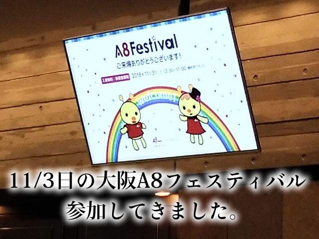 大阪A8フェスティバル