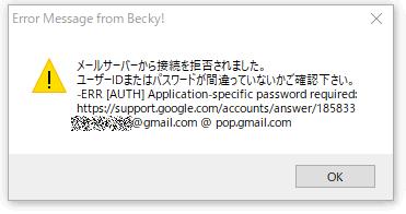 Gmailの受信エラー