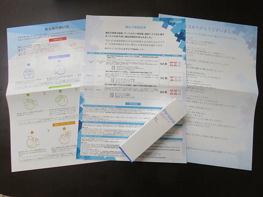 検査結果と育毛剤