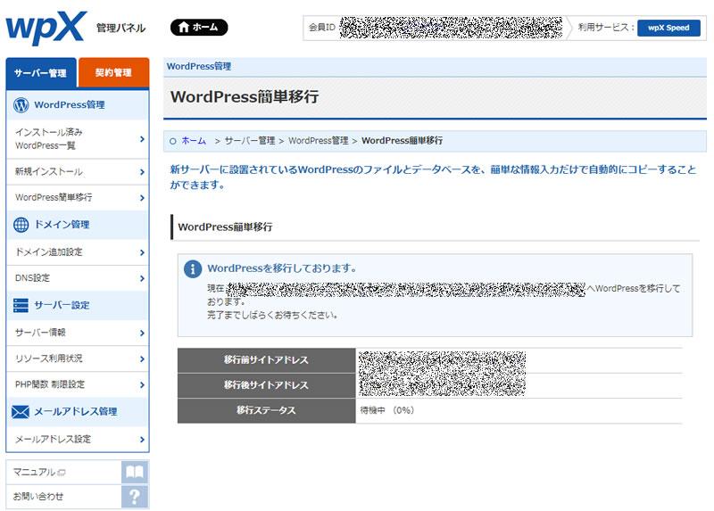 WordPressを移行しております