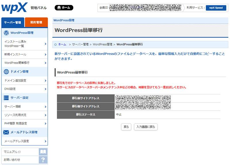 WordPress簡単移行失敗