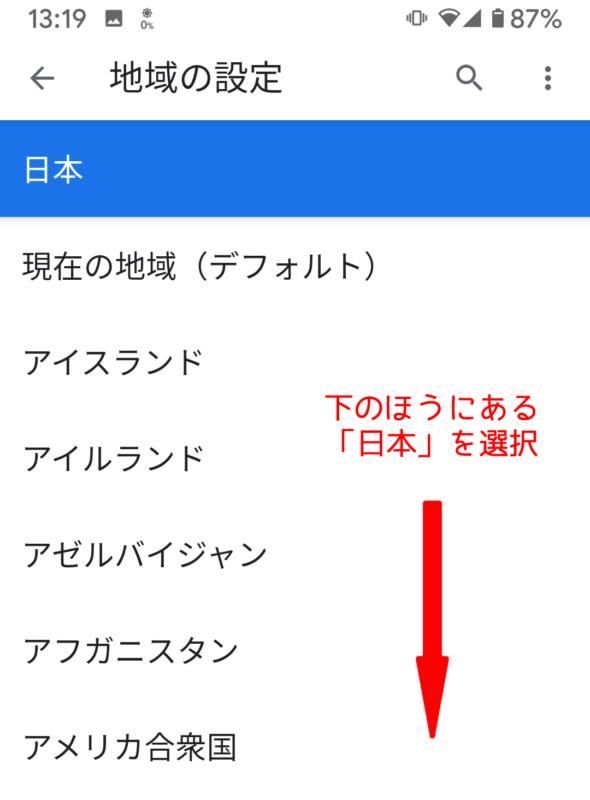 下の方にある「日本」を選択