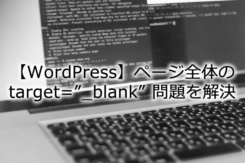 "【WordPress】ページ全体のtarget=""_blank"" 問題を解決"